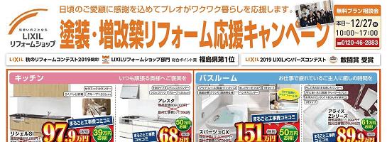 塗装・増改築リフォーム応援キャンペーン